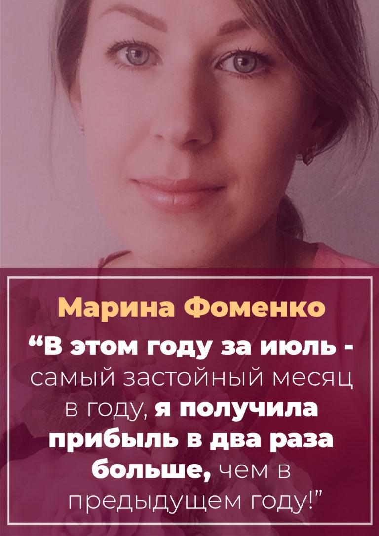 История Марины Фоменко