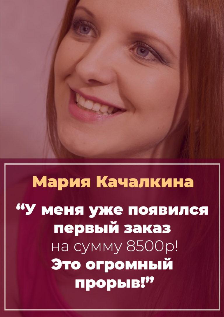 История Марии Качалкиной