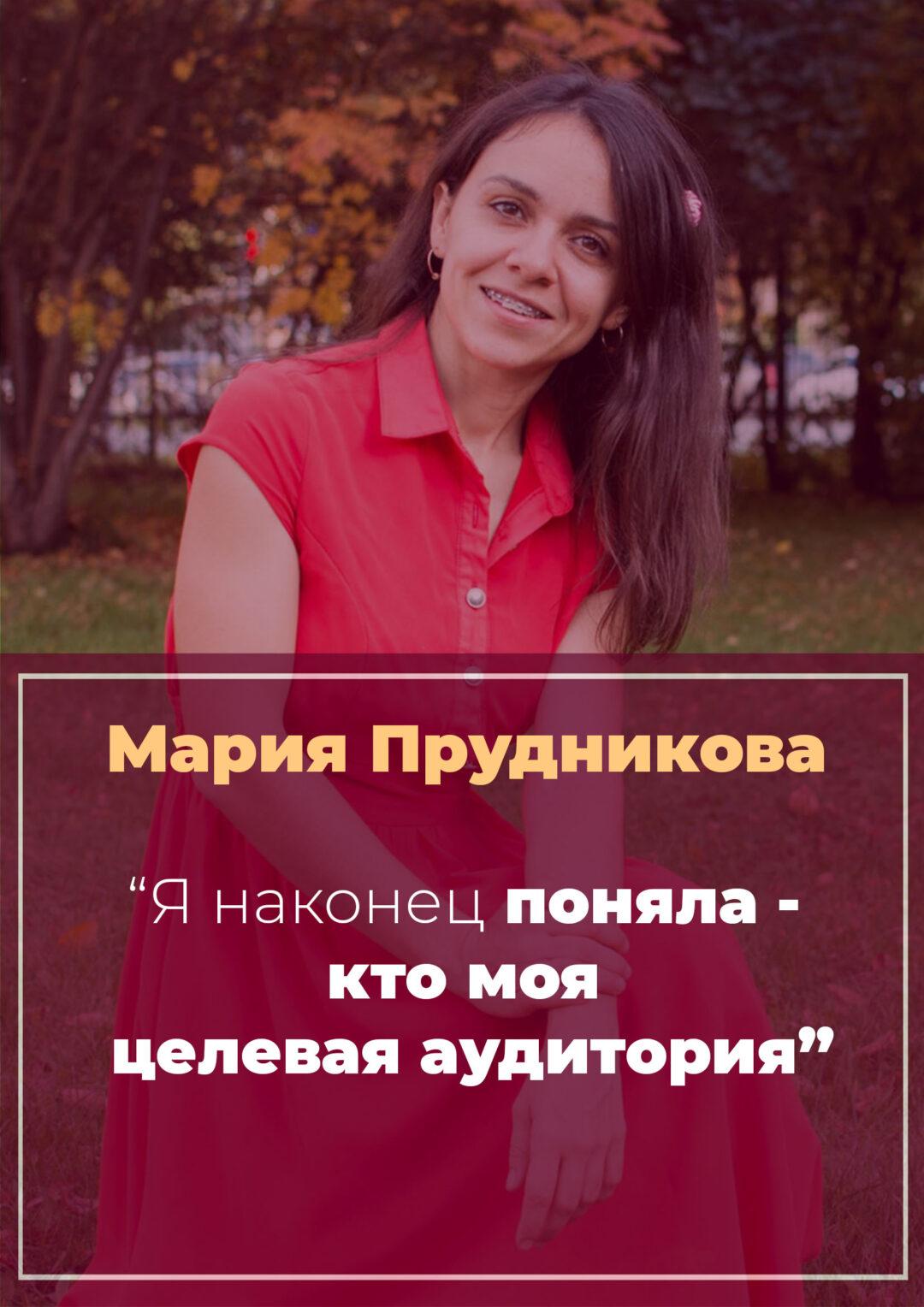 История Марии Прудниковой