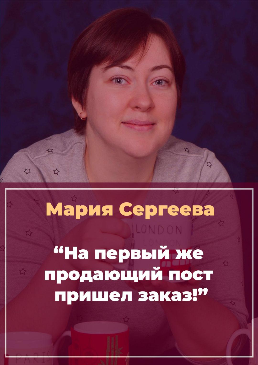 История Марии Сергеевой