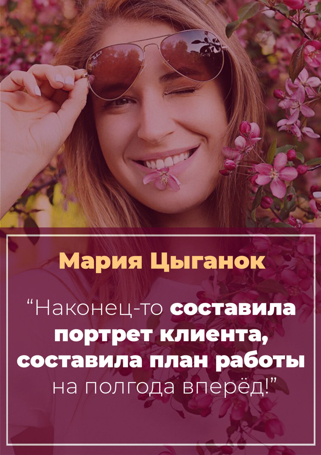 История Марии Цыганок