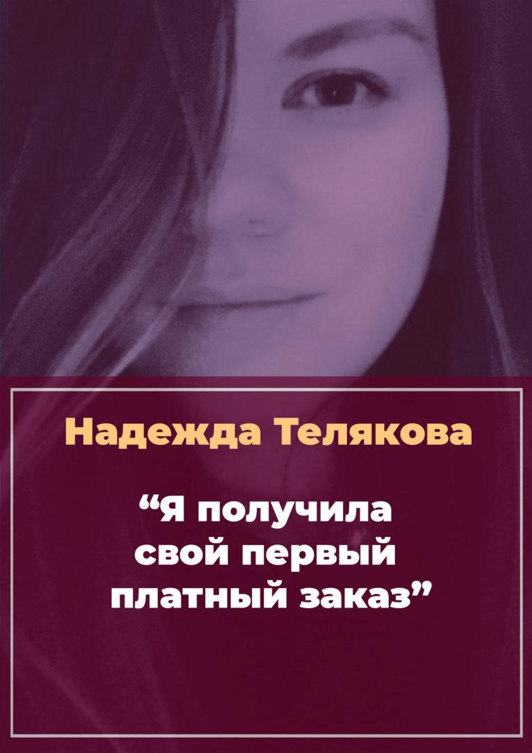 История Надежды Теляковой
