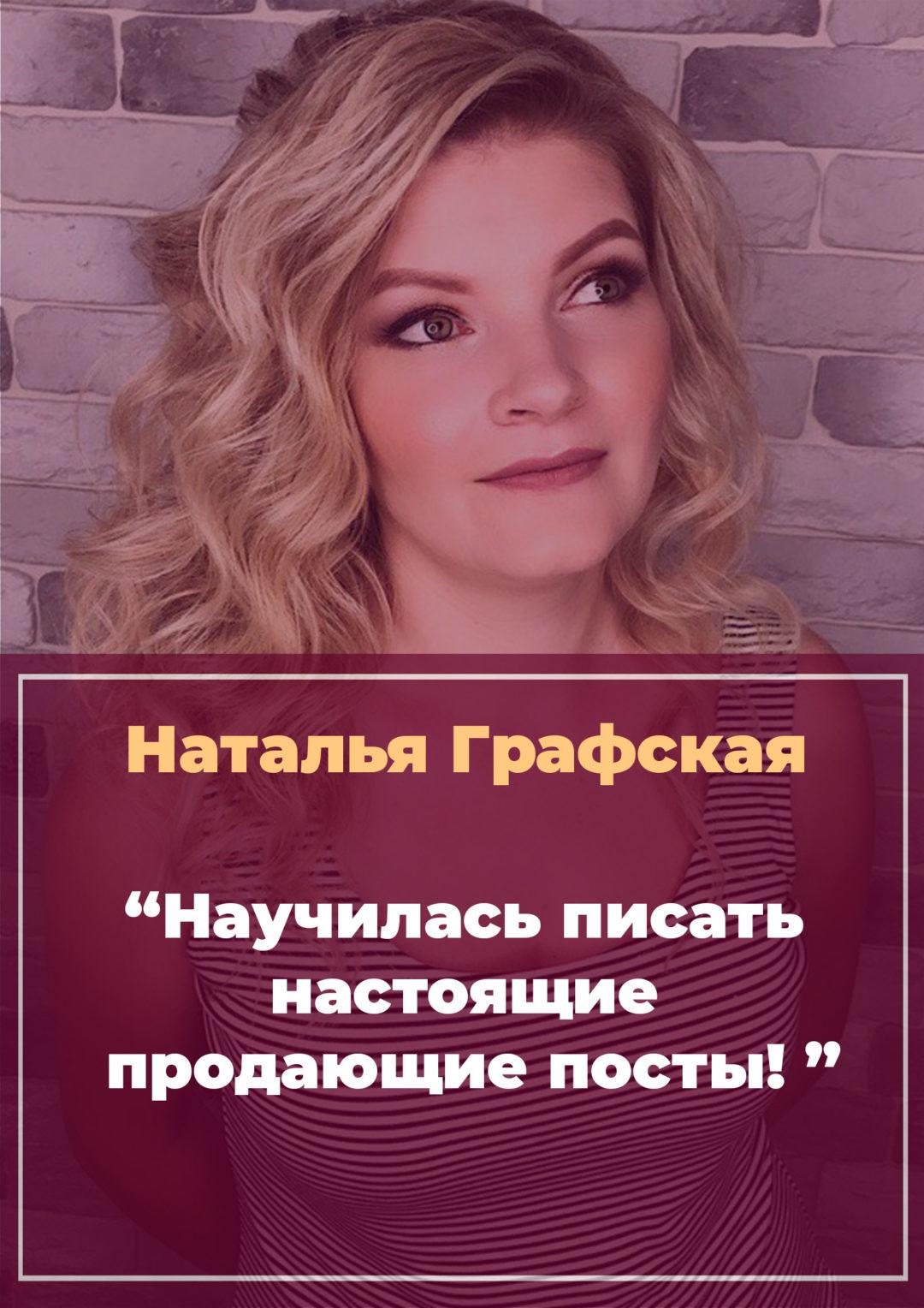 История Натальи Графской