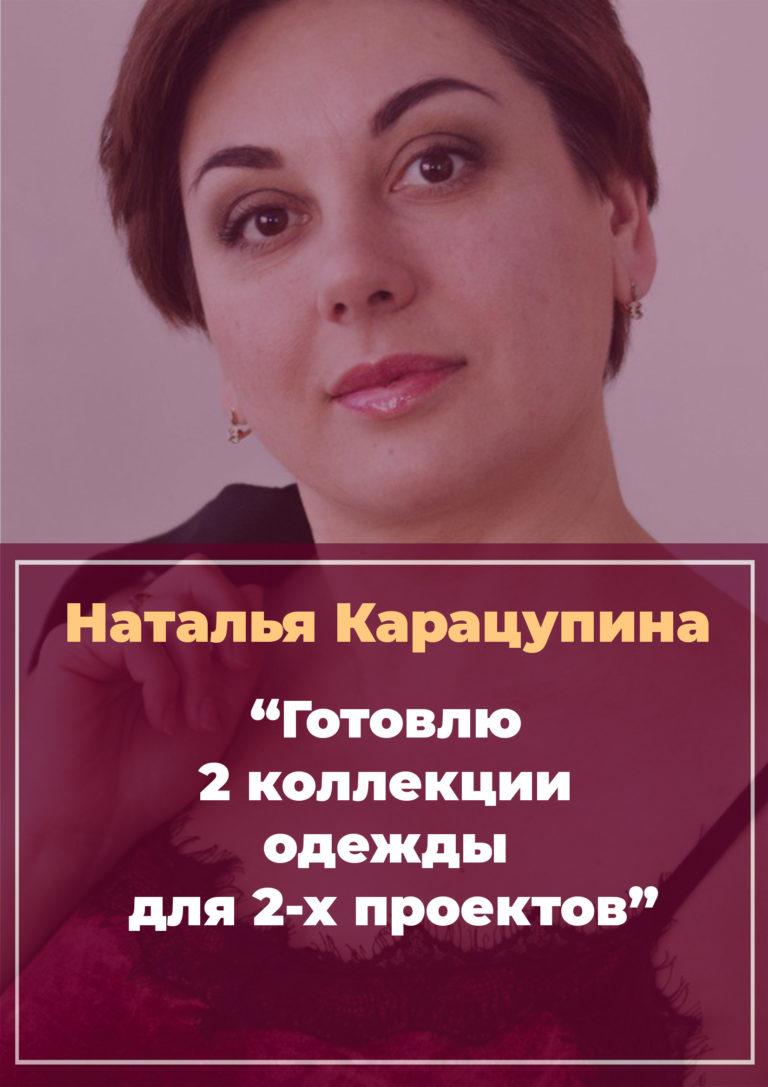 История Натальи Карацупиной