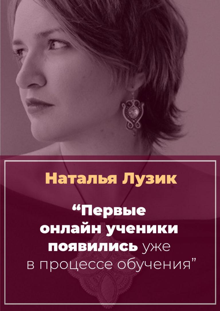 История Натальи Лузик