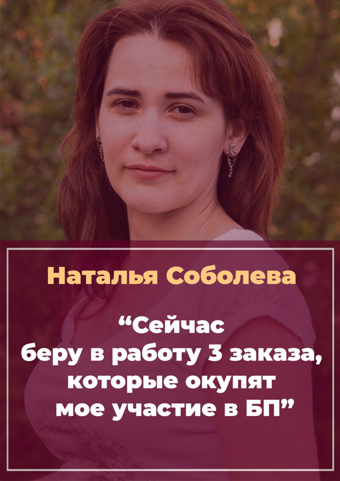 История Натальи Соболевой