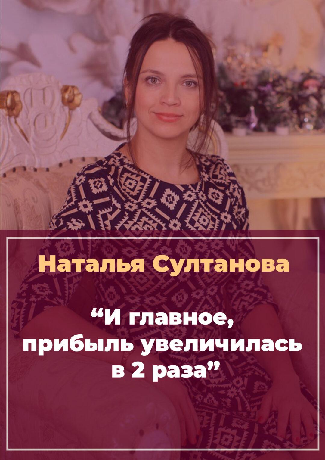 История Натальи Султановой