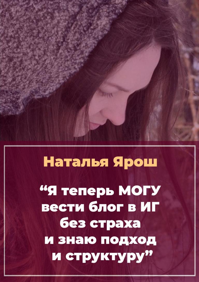 История Натальи Ярош