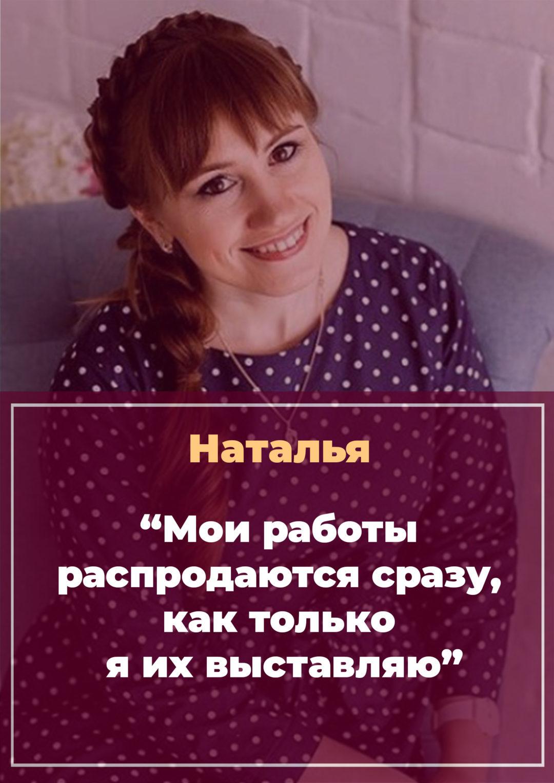 История Натальи