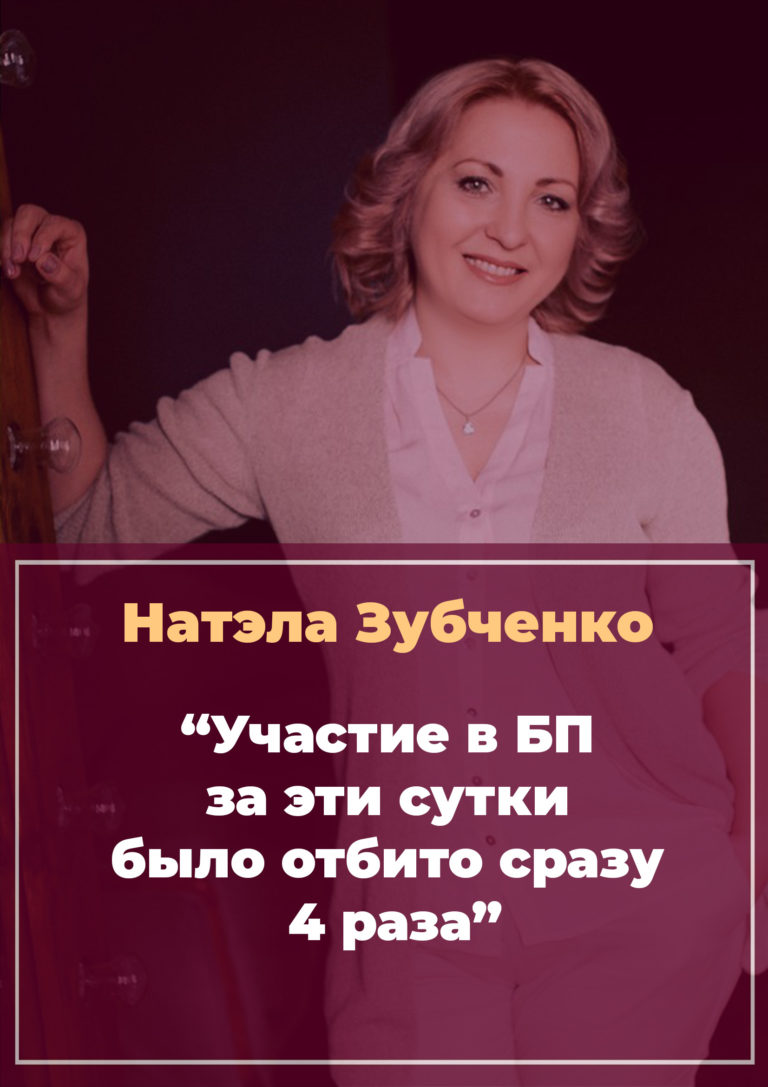 История Натэлы Зубченко