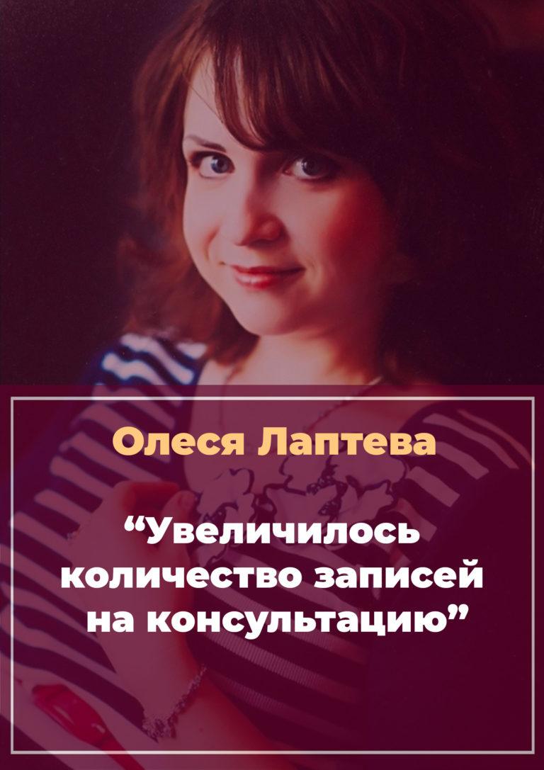 История Олеси Лаптевой