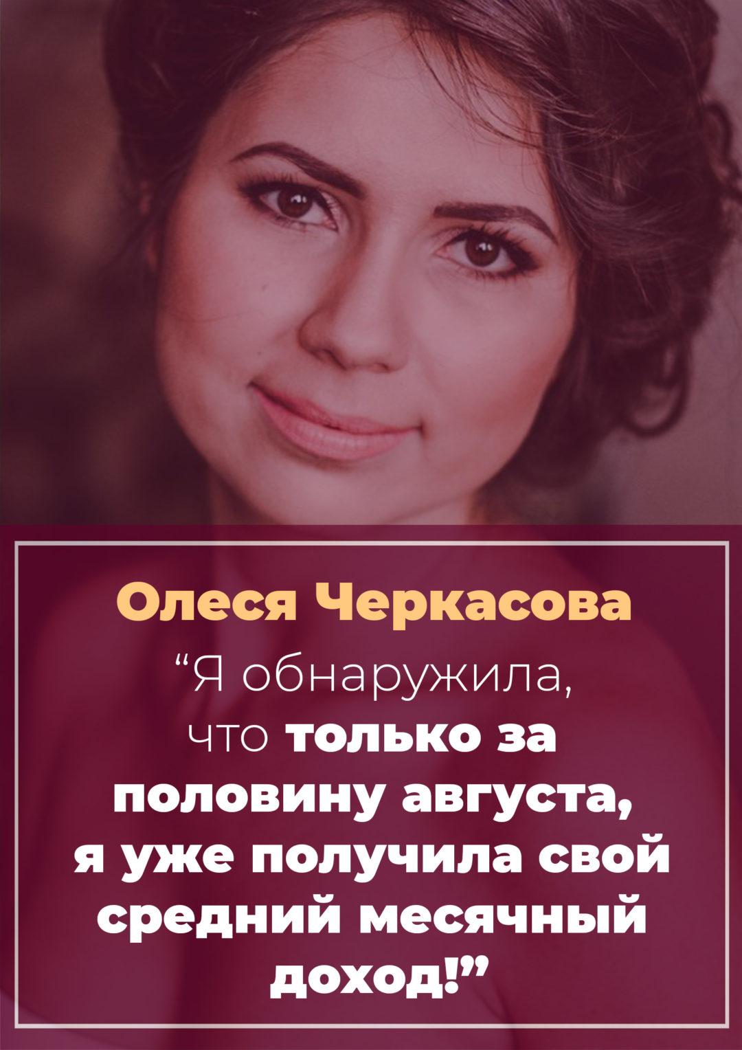 История Олеси Черкасовой