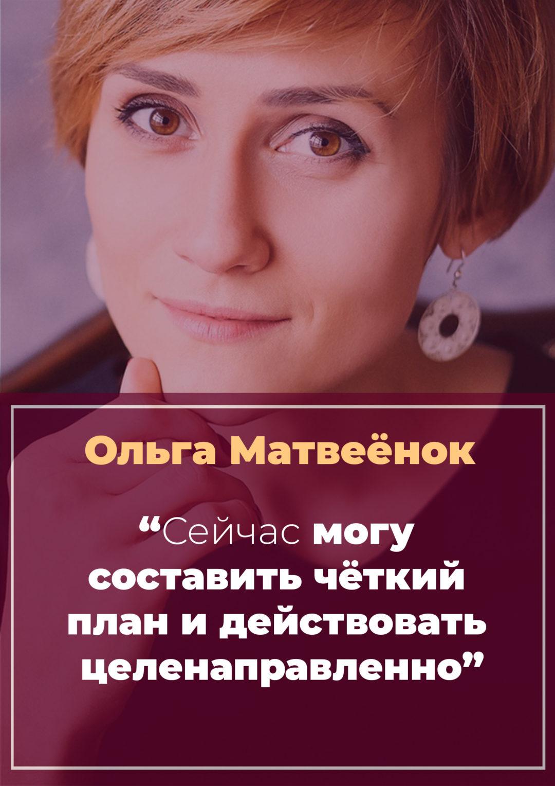 История Ольги Матвеёнок
