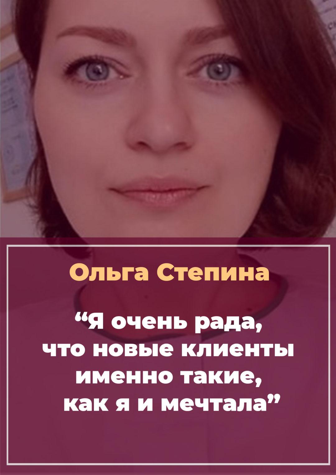 История Ольги Степиной