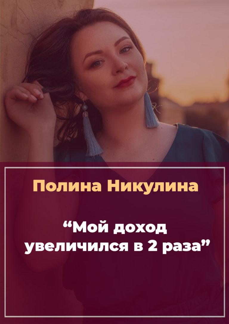 История Полины Никулиной