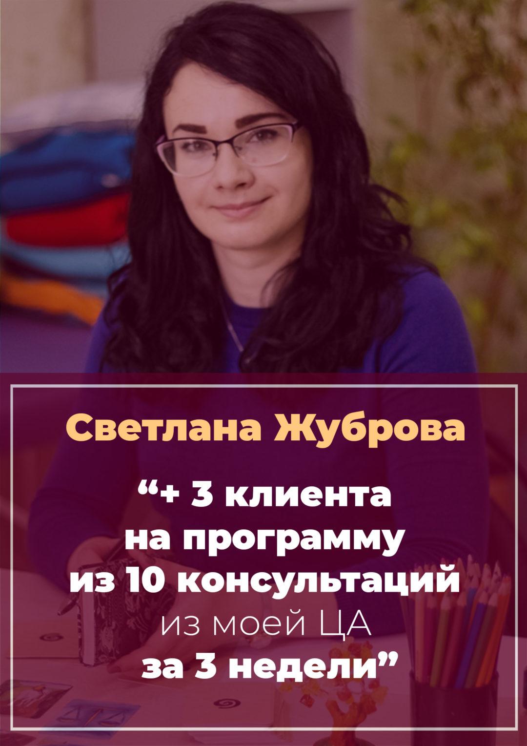 История Светланы Жубровой