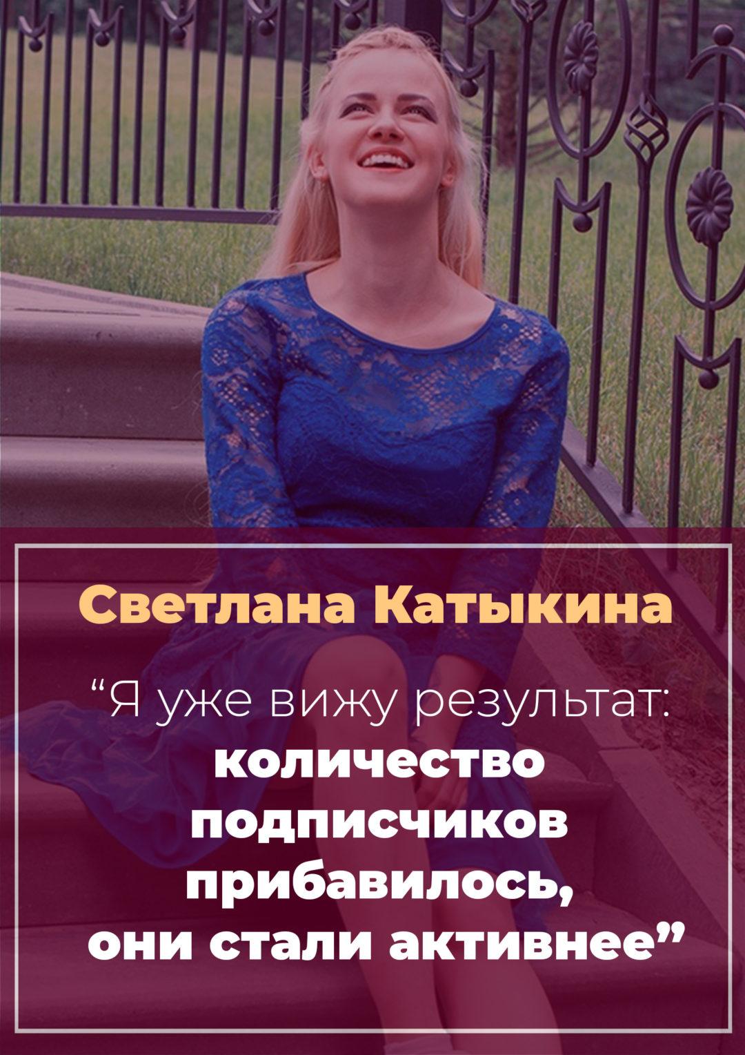 История Светланы Катыкиной
