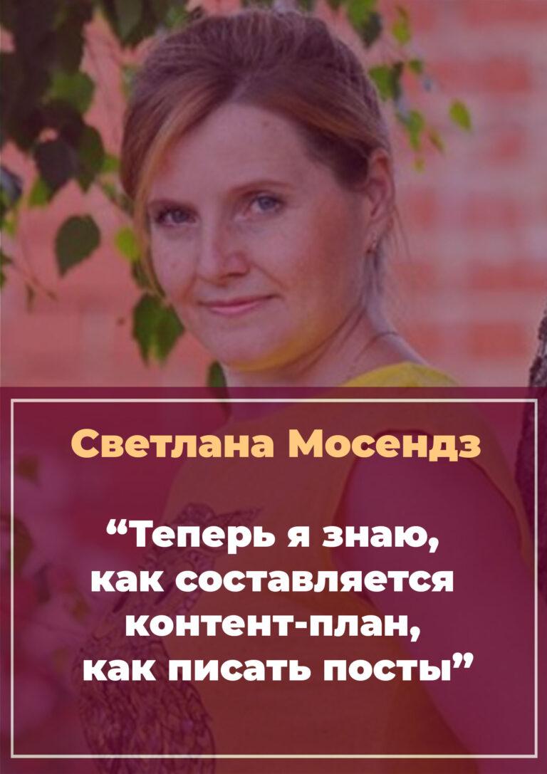 История Светланы Мосендз