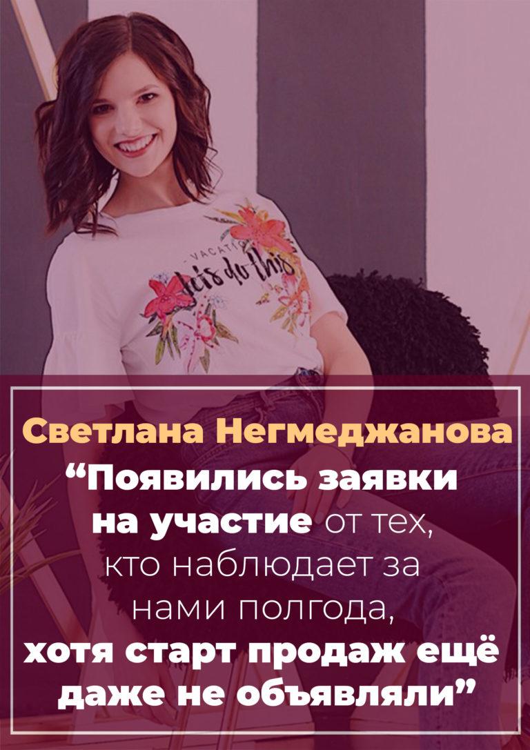 История Светланы Негмеджановой