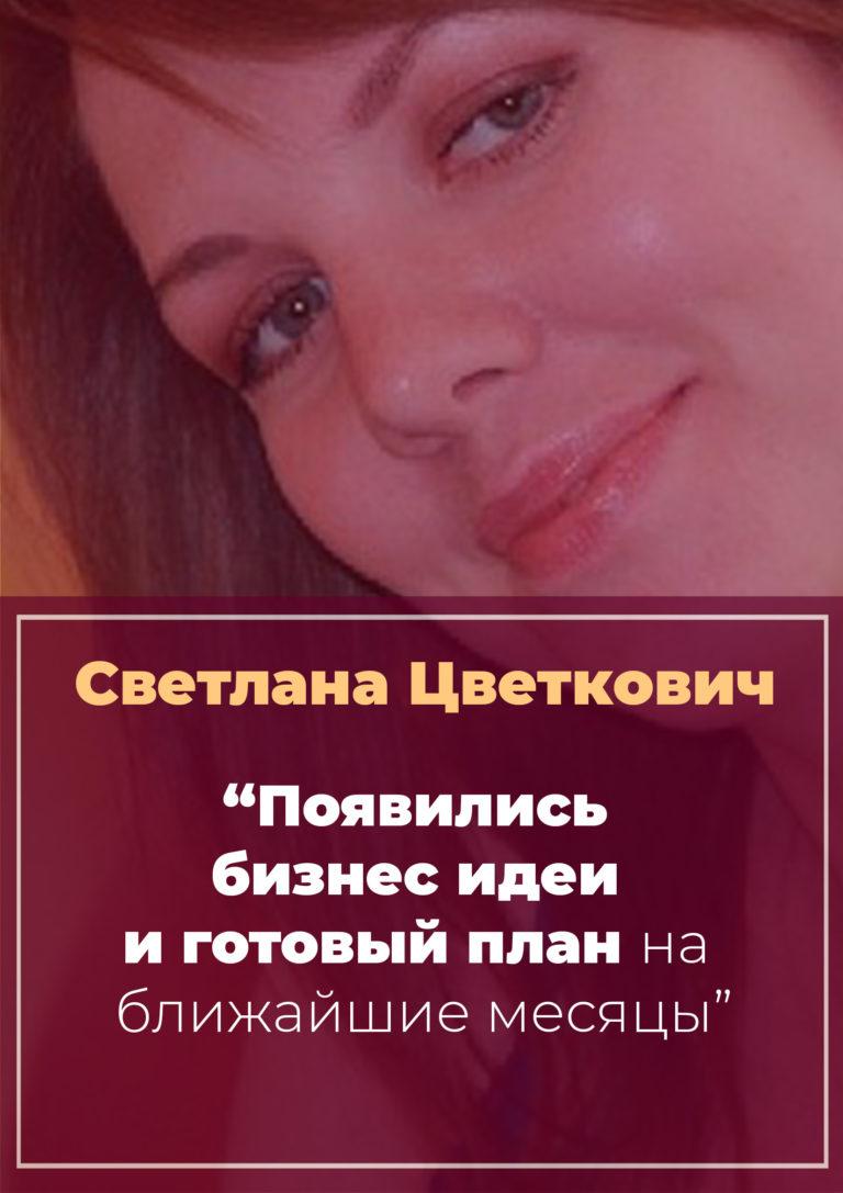 История Светланы Цветкович