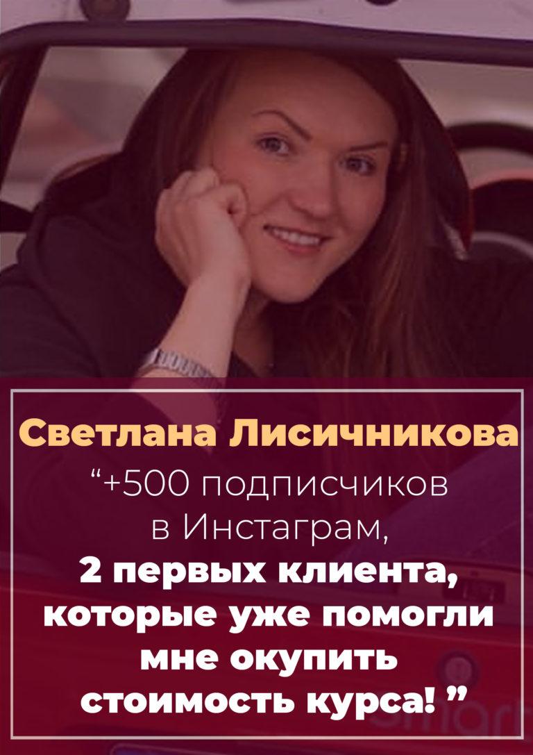 История Светланы Лисичниковой