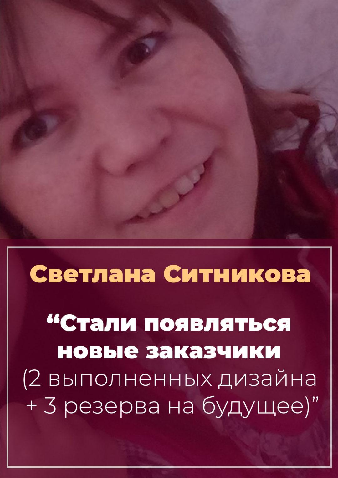 История Светланы Ситниковой