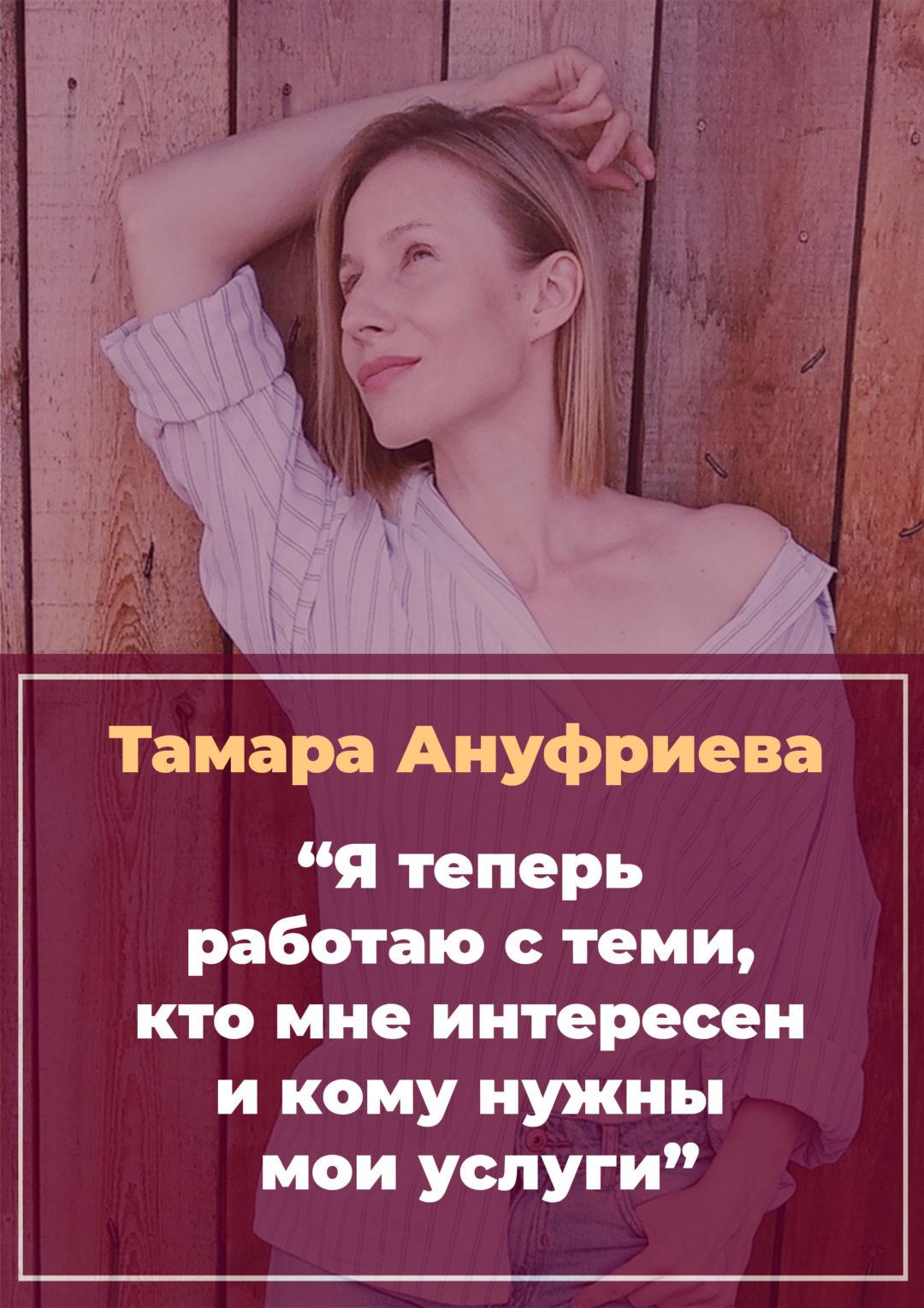 История Тамары Ануфриевой
