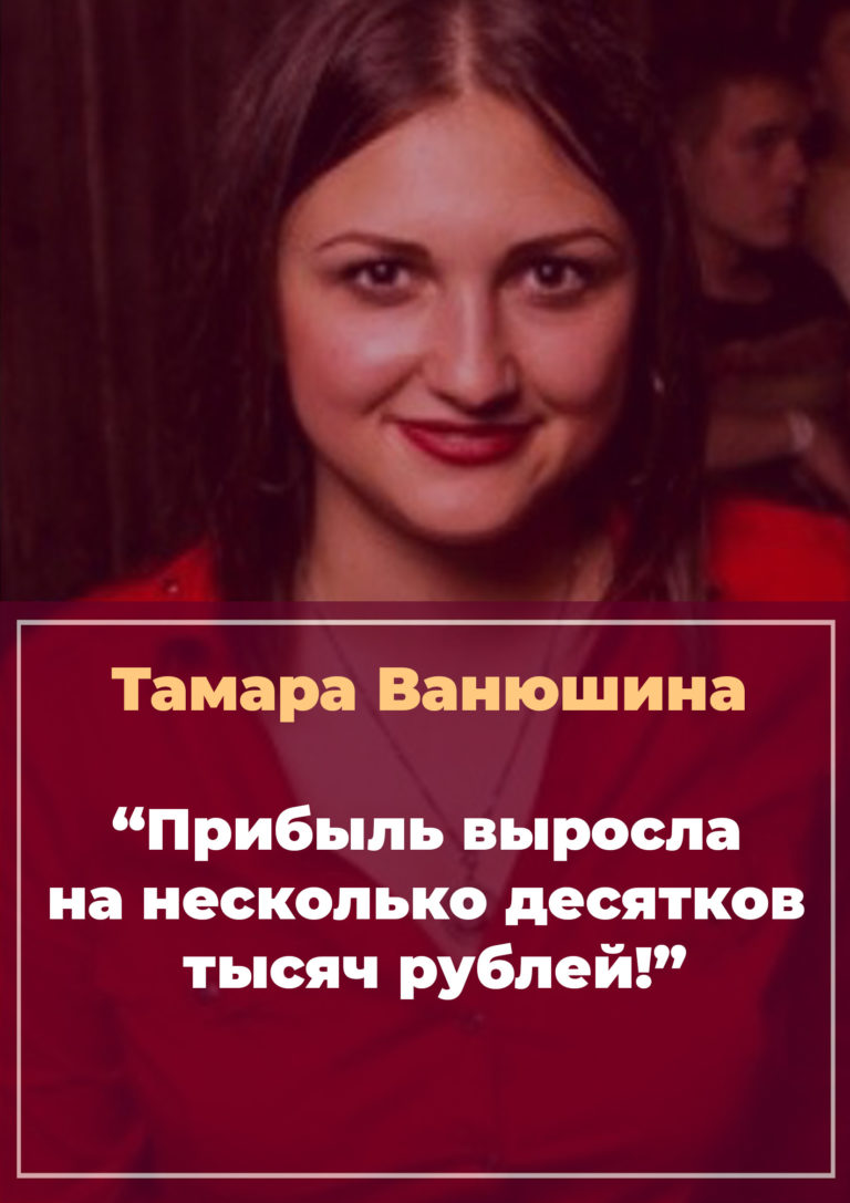 История Тамары Ванюшиной