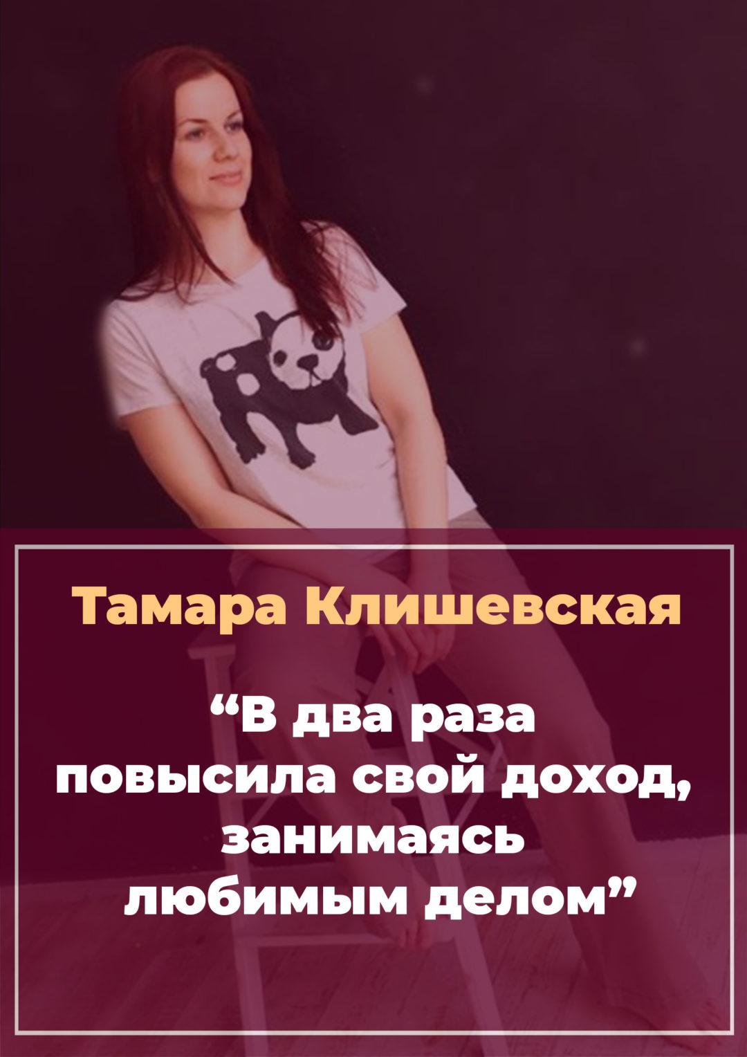 История Тамары Клишевской