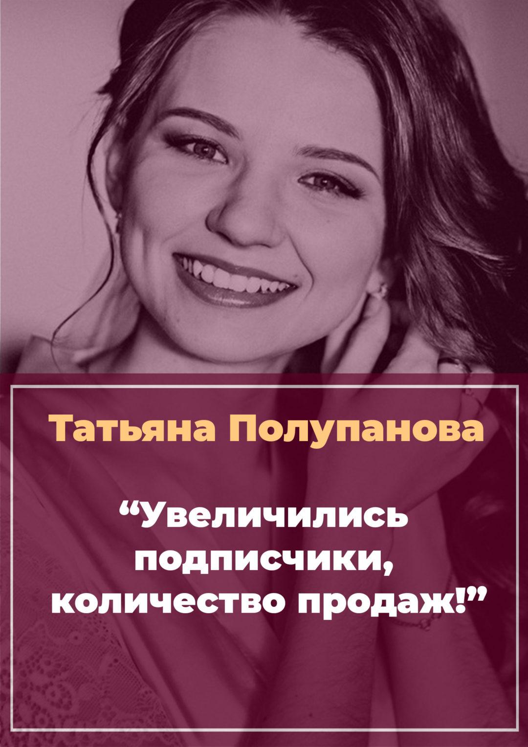 История Татьяны Полупановой