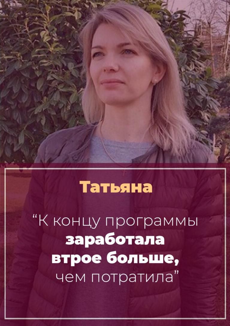 История Татьяны
