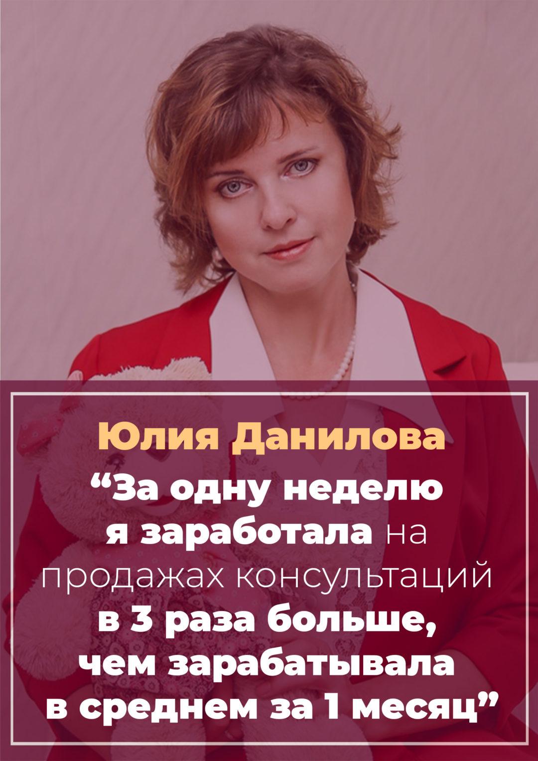 История Юлии Даниловой