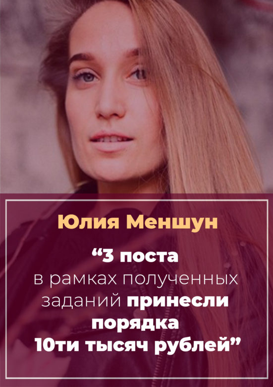 История Юлии Меншун