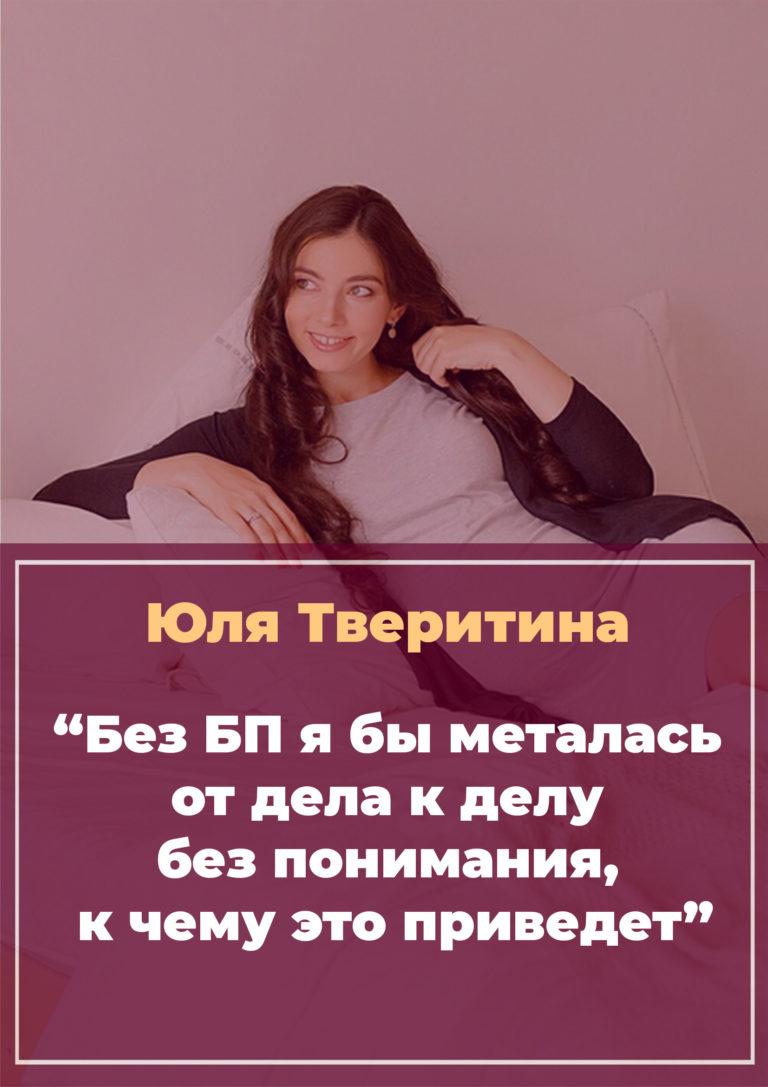 История Юли Тверитиной