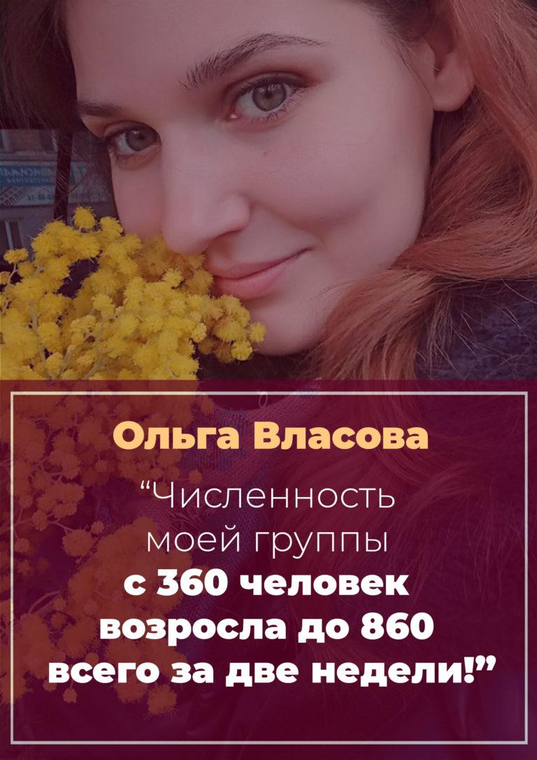 История Ольги Власовой