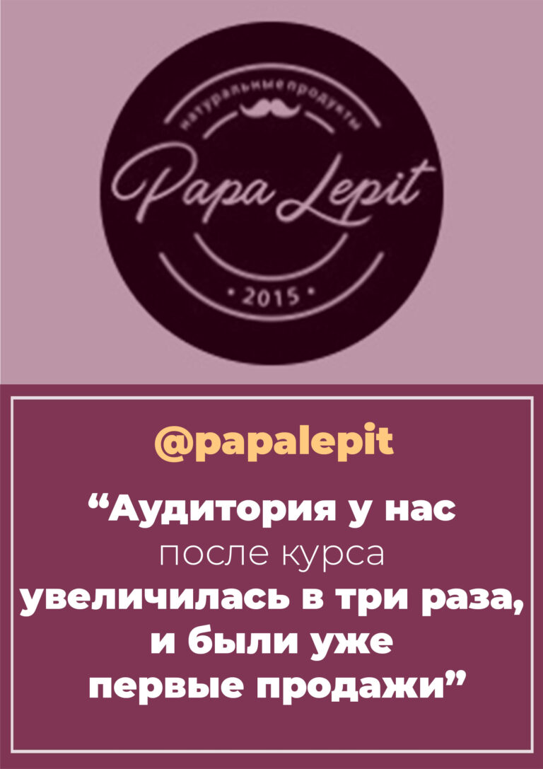 История @papalepit