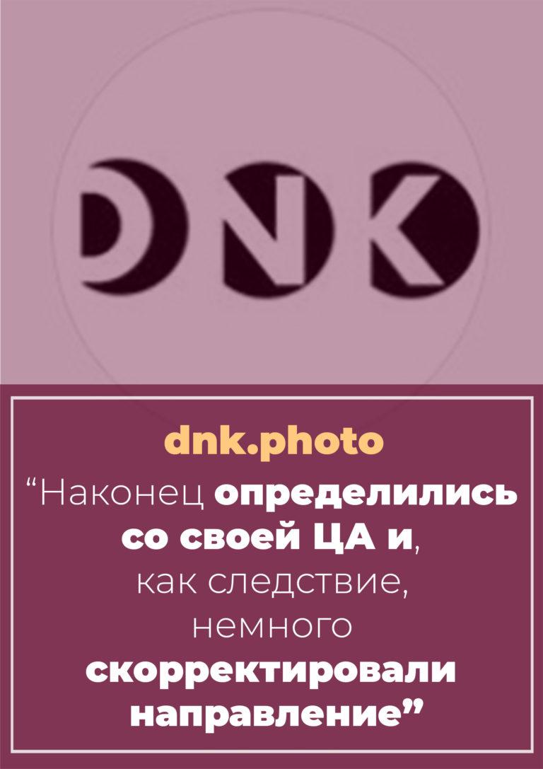 История dnk.photo