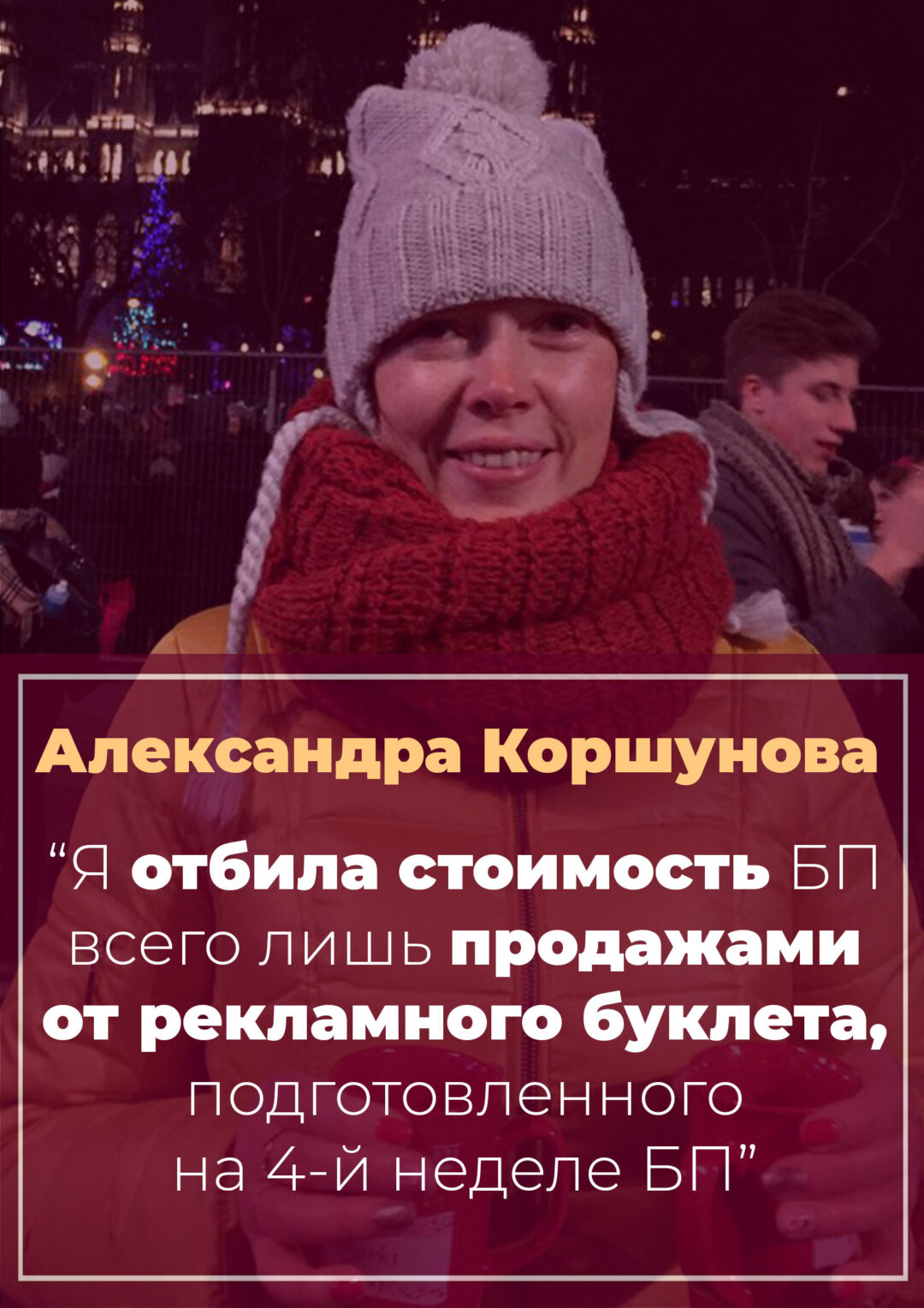История Александры Коршуновой