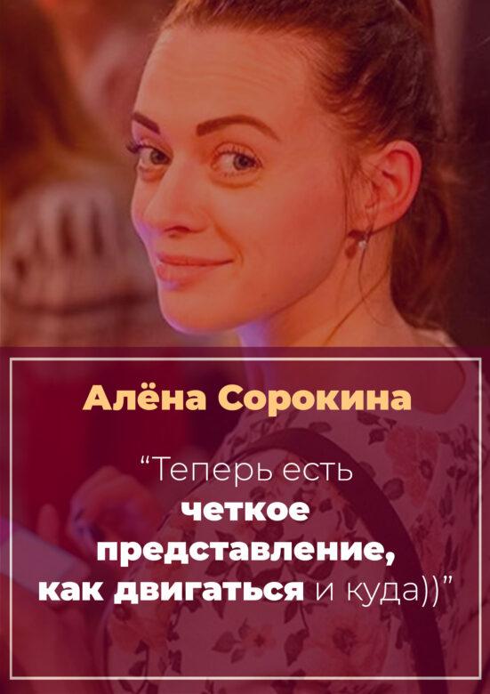 История Алёны Сорокиной