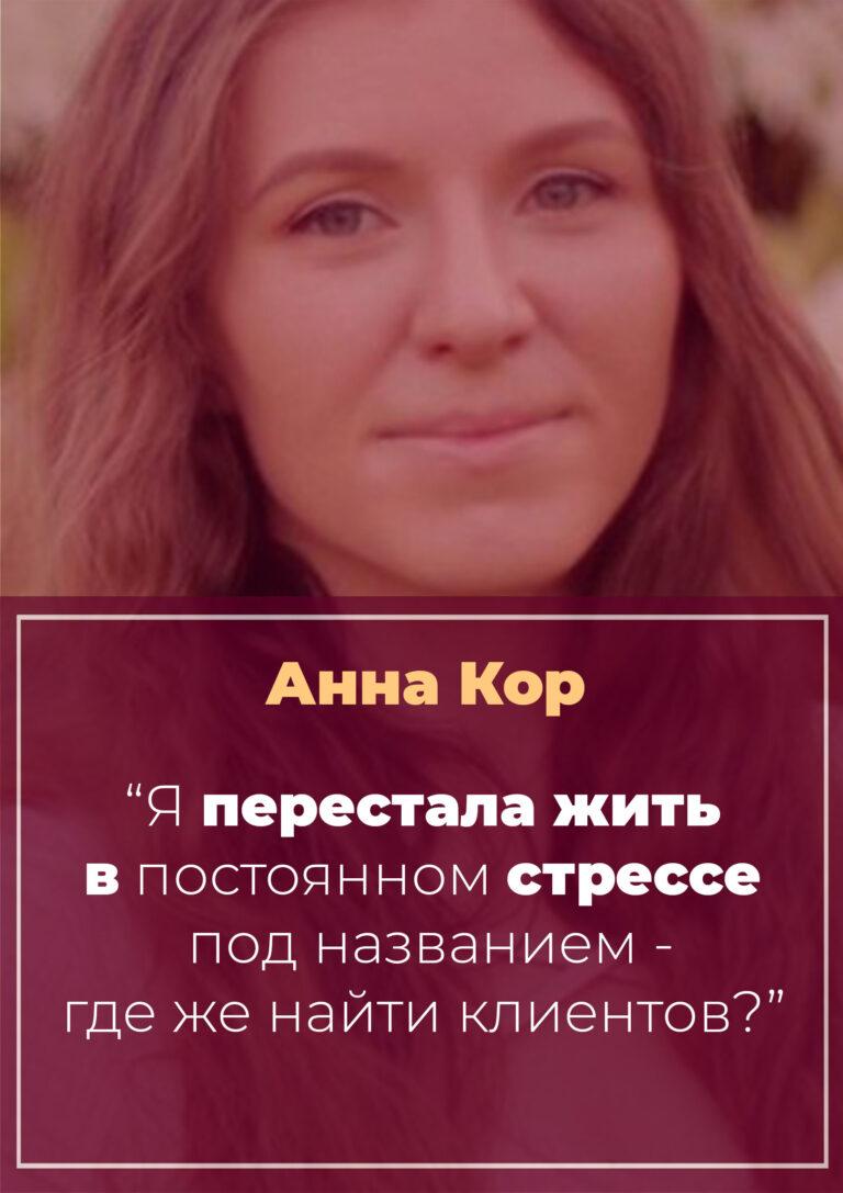 История Анны Кор
