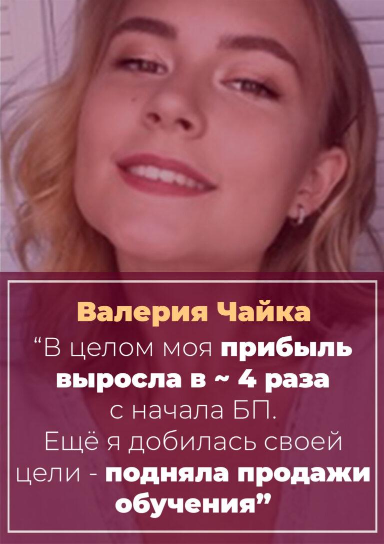 История Валерии Чайки