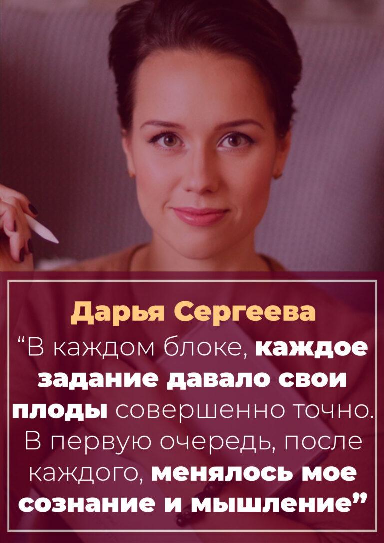 История Дарьи Сергеевой
