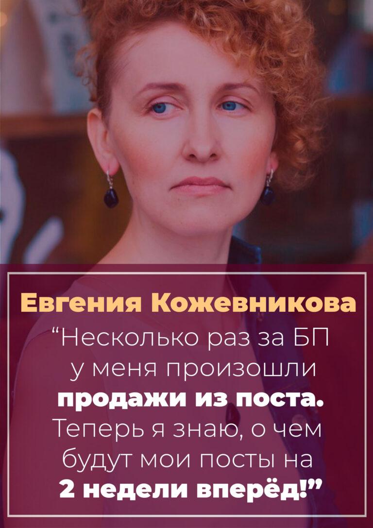 История Евгении Кожевниковой