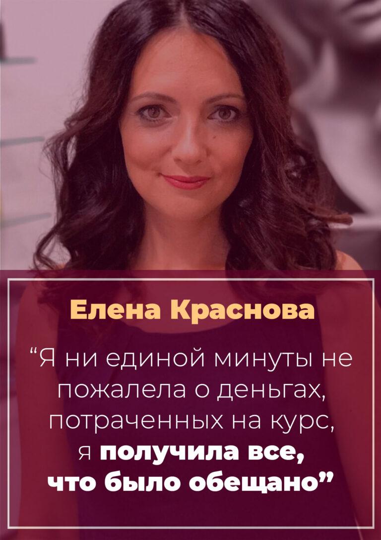 История Елены Красновой