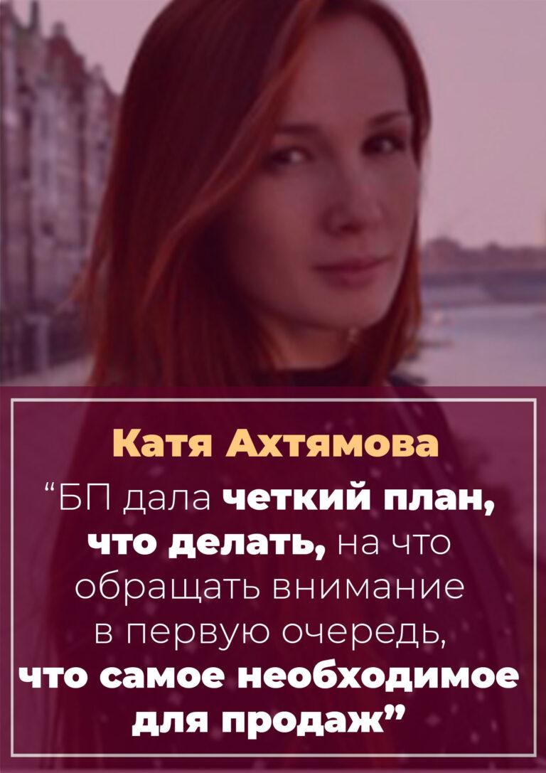 История Кати Ахтямовой