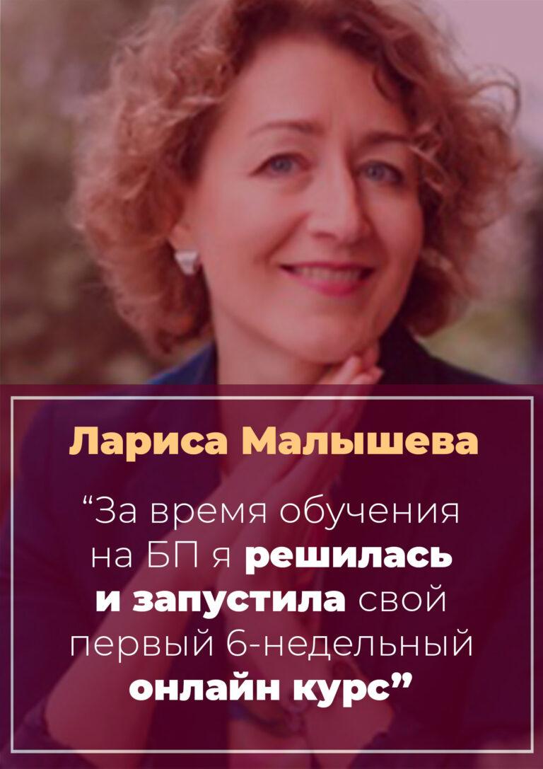 История Ларисы Малышевой