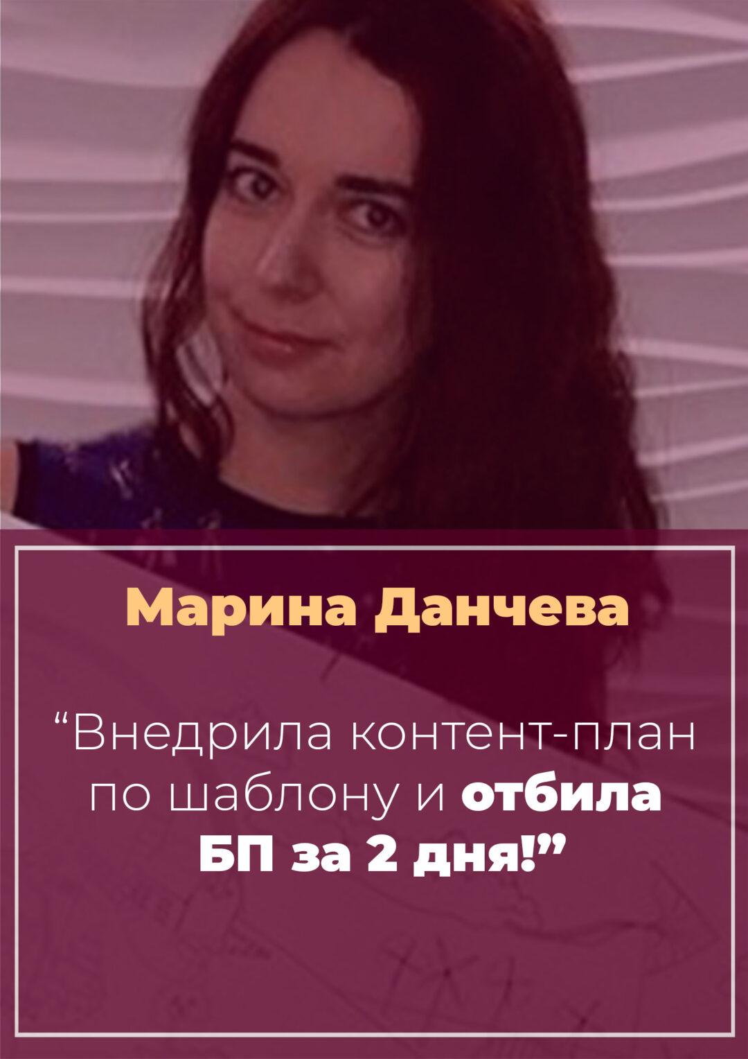 История Марины Данчевой