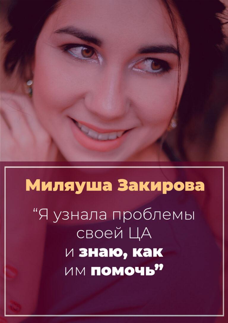 История Миляуши Закировой