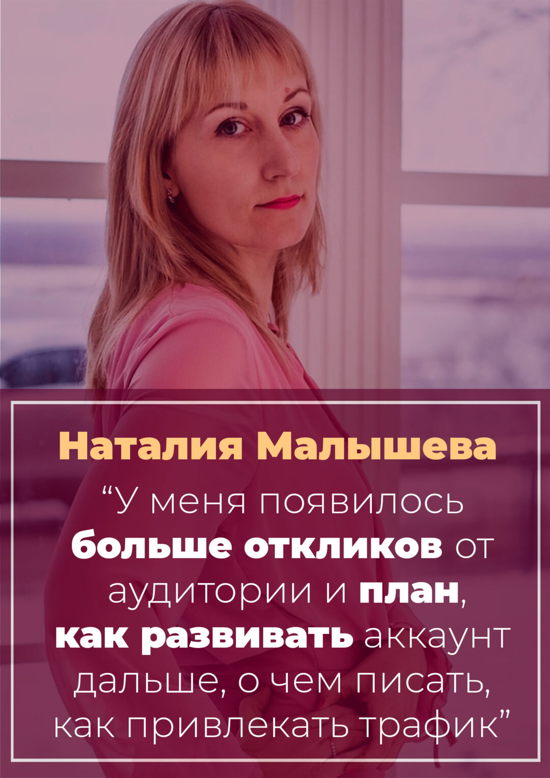 История Наталии Малышевой