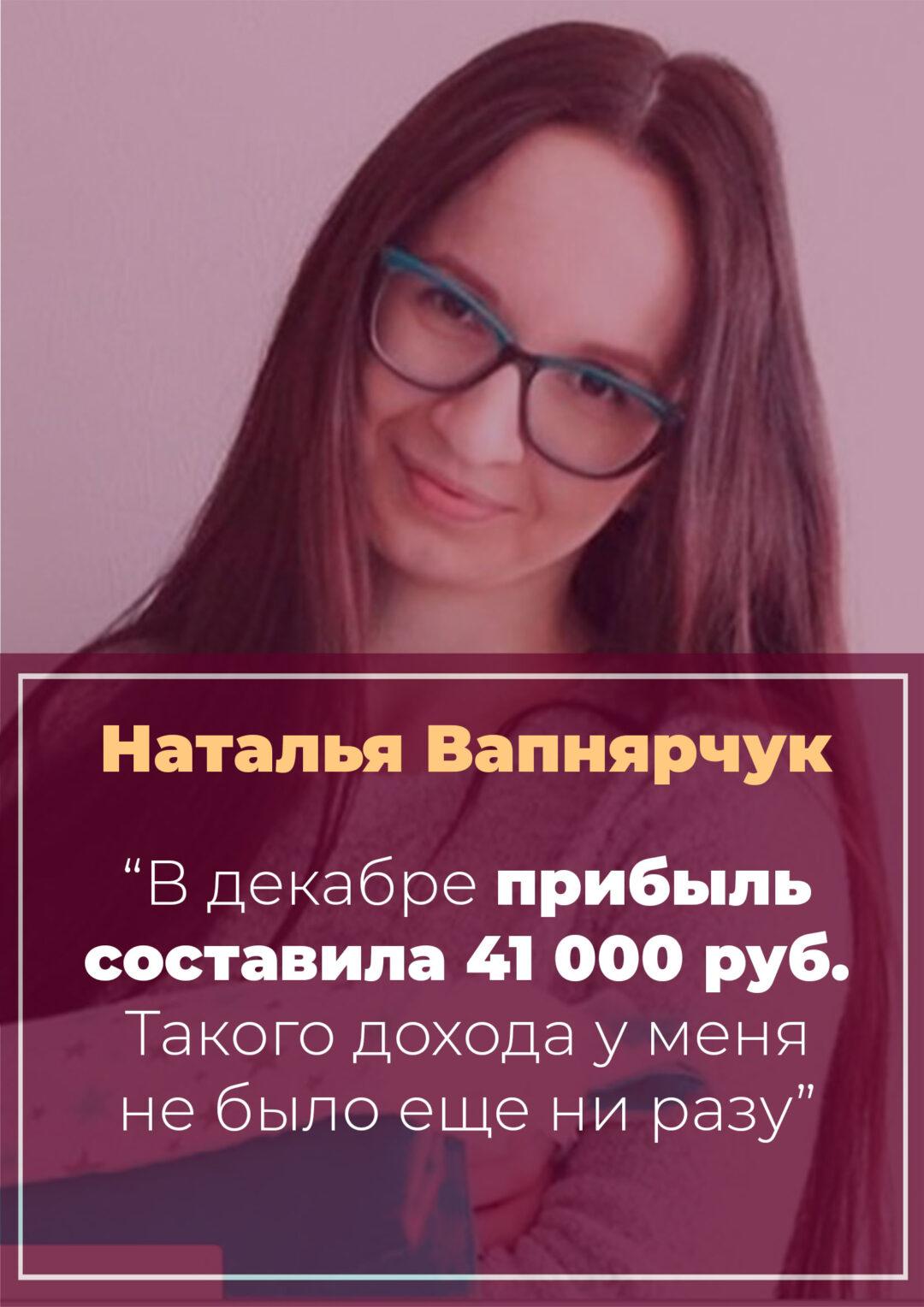 История Натальи Вапнярчук
